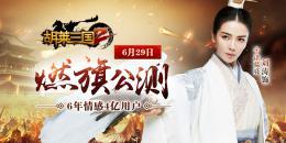 《胡莱三国2》7月 — 军师大联盟活动