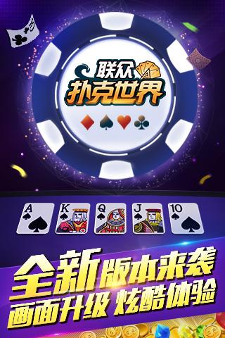 联众扑克世界
