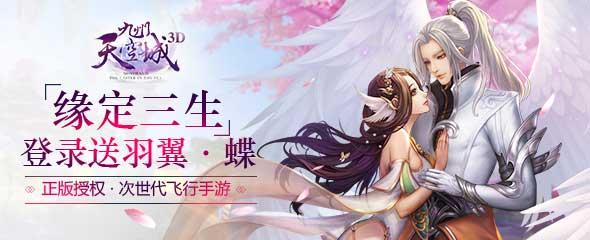 首届美颜大赛!《九州天空城3D》手游新版本即将来袭