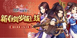 《仙剑奇侠传五》新春喜连连豪礼乐融融
