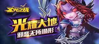 重塑魔兽经典 《圣光之战》3月21日首发登场