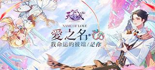 """命运彼端是你 《九州天空城3D》新资料片""""爱之名""""今日正式开启!"""