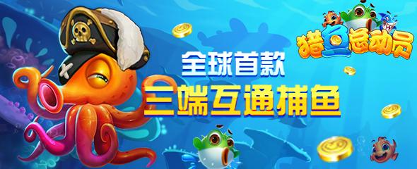 欢乐捕鱼《猎鱼总动员》4月20日火爆公测