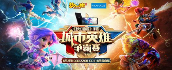 群雄逐鹿!《梦幻西游》手游城市英雄争霸赛全国总决赛正式开启