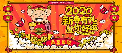 七日狂欢嗨FUN新年,多重福利重磅来袭!