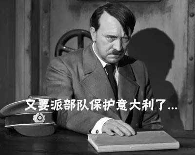 希特勒曾经这么评价意大利:德意志与意大利互不侵犯,我只用10个师防守图片