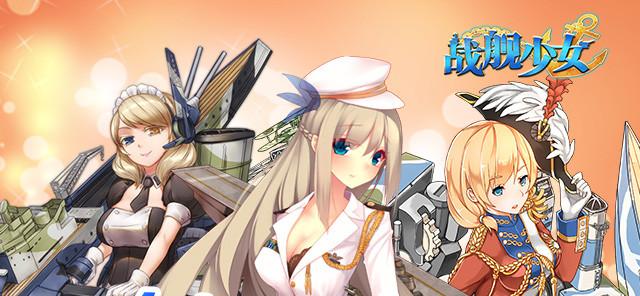 《战舰少女》1.37版本反潜原理浅析